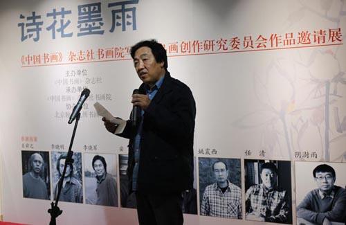 参展画家代表马硕山致辞.JPG