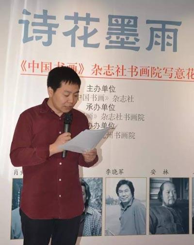 《中国书画》杂志副主编任君伟主持开幕式.jpg