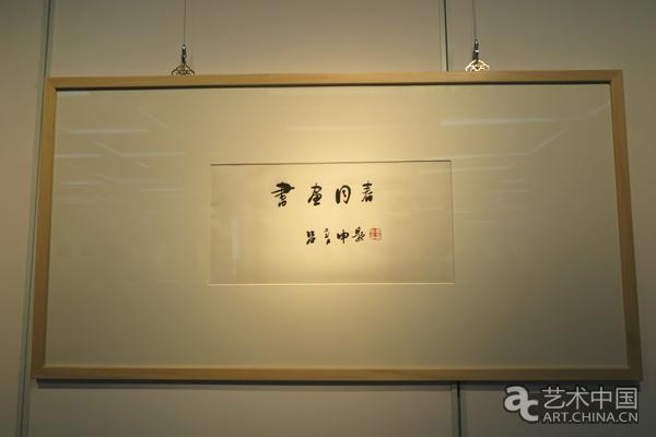 """中国国家博物馆馆长吕章申为展览""""书画同春""""题字.jpg"""