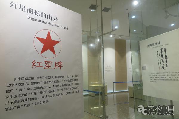 中国宣纸博物馆记载红星宣纸的历史.jpg