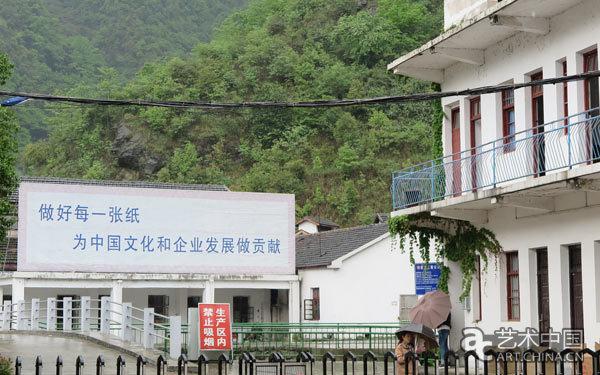 中国宣纸股份有限公司工厂:做好每一张纸,为中国文化和企业发展做贡献.jpg