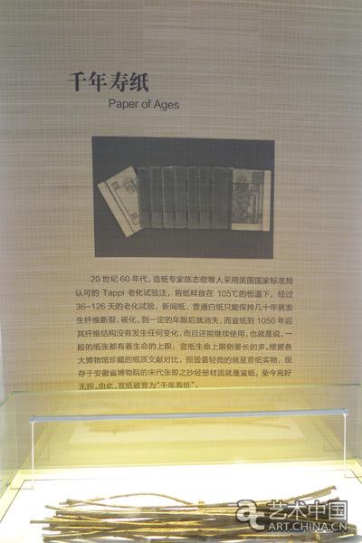 """中国宣纸博物馆解读""""千年寿纸"""".jpg"""