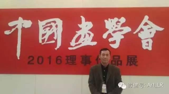 中国工笔画协会常务理事刘选让在第六届中国画节2016年理事作品展现场.jpg