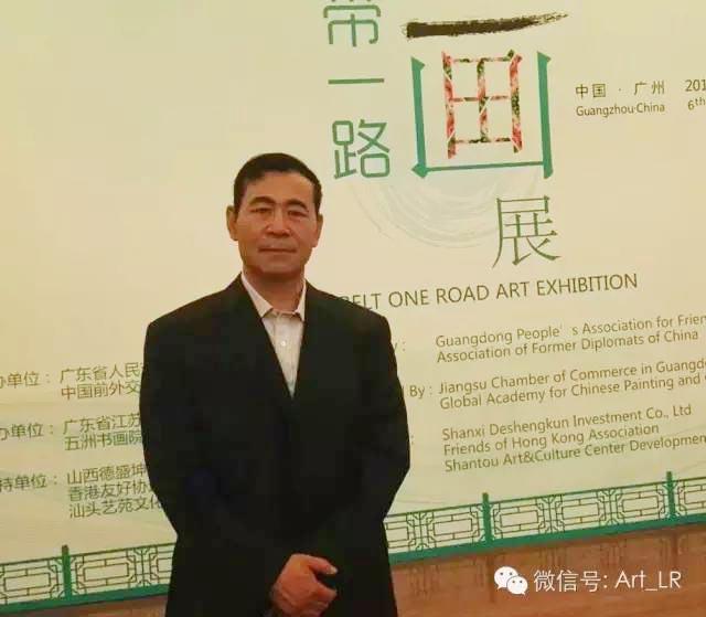 """刘选让教授在广州""""一带一路""""画展展览开幕现场.jpg"""