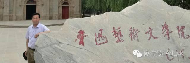 刘选让教授在鲁迅艺术学院感受老一辈艺术家之文脉与精神.jpg