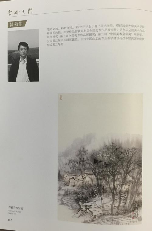 众妙之门展 (4).JPG