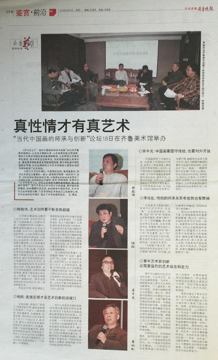 """02""""当代中国画师承与创新""""论坛.jpg"""