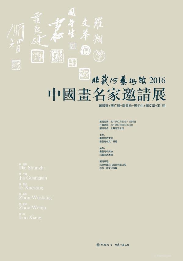 中国画名家邀请展海报600.jpg