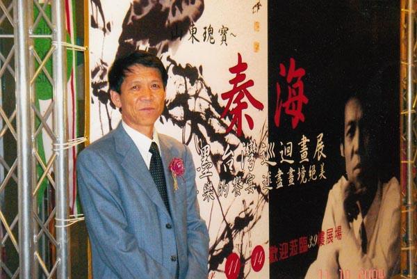 2004年在台湾举办个人画展 (2).jpg
