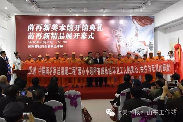中国画名家送温暖活动  苗再新与历城环卫工人.jpg