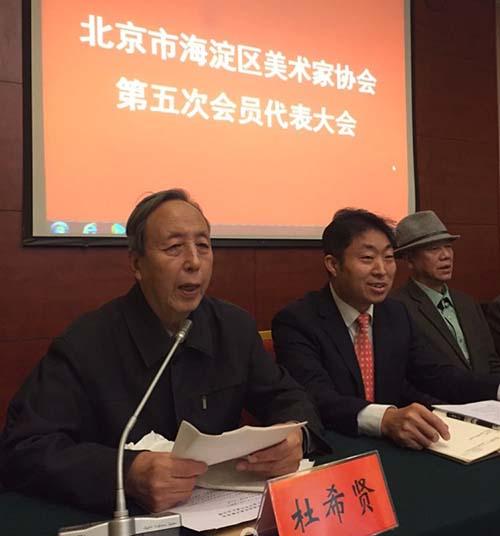 海淀区美协主席杜希贤做上一届美协工作报告.jpg