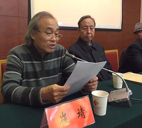 海淀区美协副主席郑绍敏宣读提名理事人选.jpg