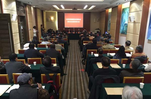 海淀区美协第五次会员代表大会会场.jpg