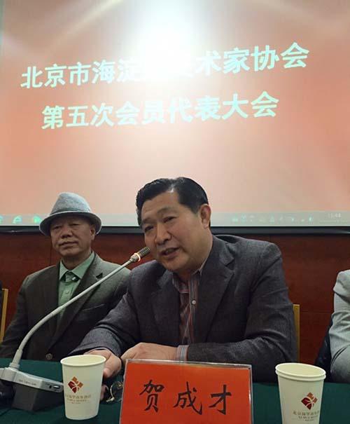 北京市美协副主席贺成才讲话.jpg