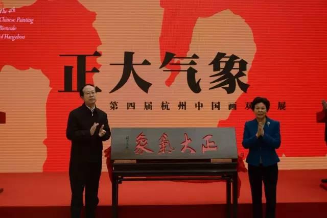 中共浙江省委常委、宣传部长葛慧君和中国文联党组成员、副主席、书记处书记左中一共同为展览揭牌开幕.jpg