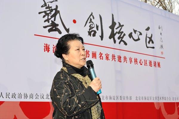 中国书法家协会顾问、北京书法家协会主席、海淀书法家协会顾问林岫女士致词.jpg