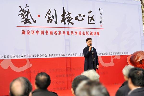 海淀区政协副主席刘恪女士致词.jpg