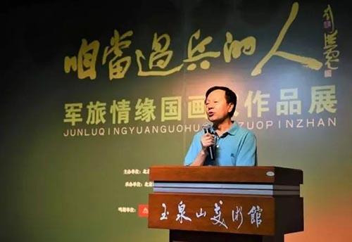 学术主持、中国美协理事吴涛毅致辞.jpg
