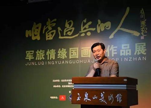 北京美协驻会副主席兼秘书长贺成才致辞.jpg