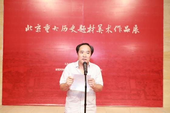 北京重大历史题材美术作品创作工程文史专家代表王岗发言.jpg