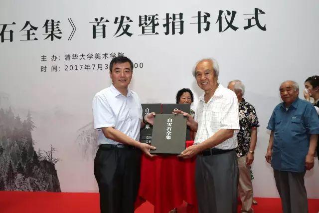 白雪石先生家属代表白启哲先生(右)向清华大学图书馆赠书.jpg