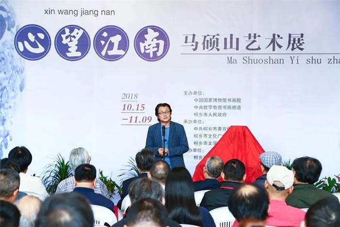 中国国家博物馆画院书画家赵建军致辞.jpg