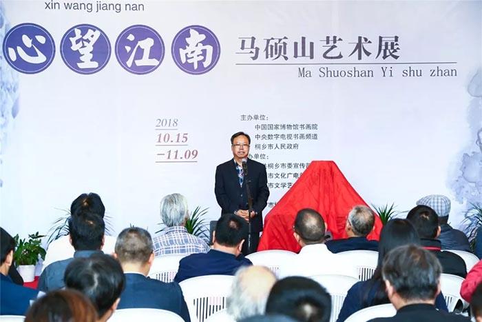 中央数字电视书画频道董事局主席王平致辞.jpg