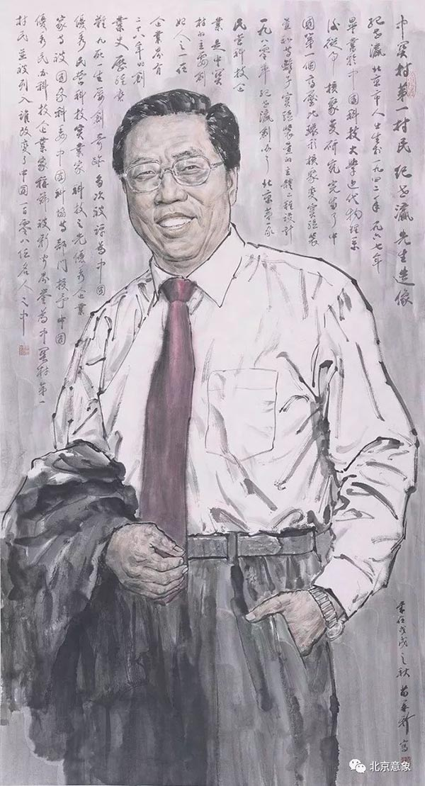 苗再新《中关村第一村民纪世瀛先生造像》.jpg