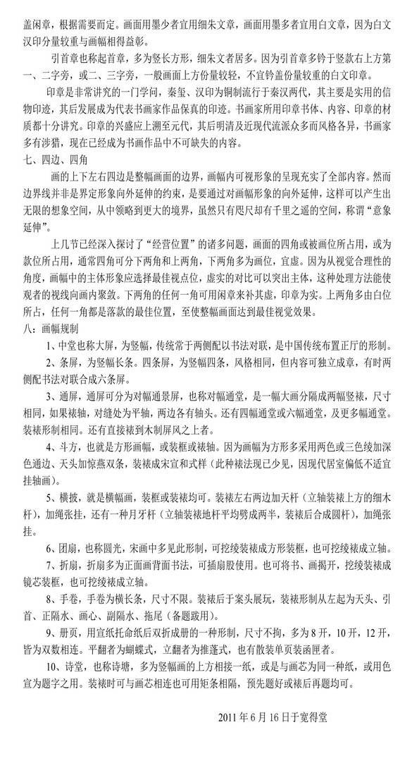 中国高等美术院校教学范本精选——程振国作品精选
