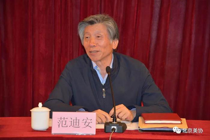 北京美协主席范迪安讲话.jpg