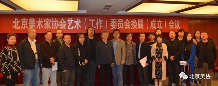 中国画艺术委员会部分委员与领导合影.jpg
