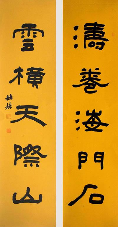 王赫赫书法作品  涛卷云横五言联 136cmx34cm.jpg