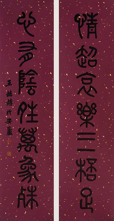 王赫赫书法作品  情超心有七言联 136cmx34cm.jpg