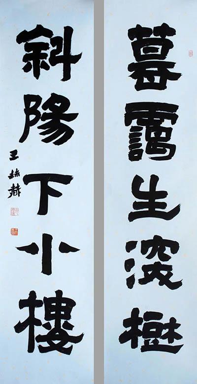 王赫赫书法作品  暮霭斜阳五言联 68cmx17cm.jpg