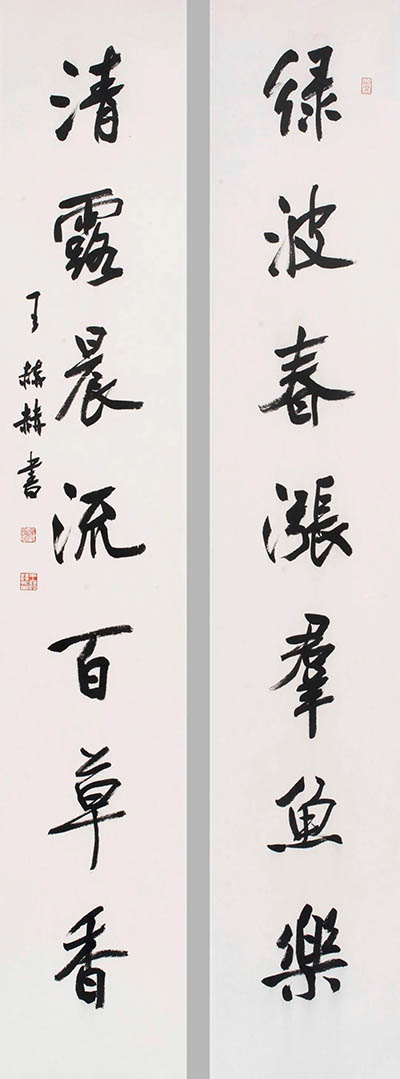 王赫赫书法作品  绿波清露七言联  136cmx34cm.jpg