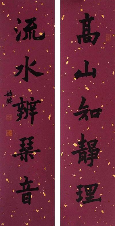 王赫赫书法作品  高山流水五言联 68cmx17cm.jpg