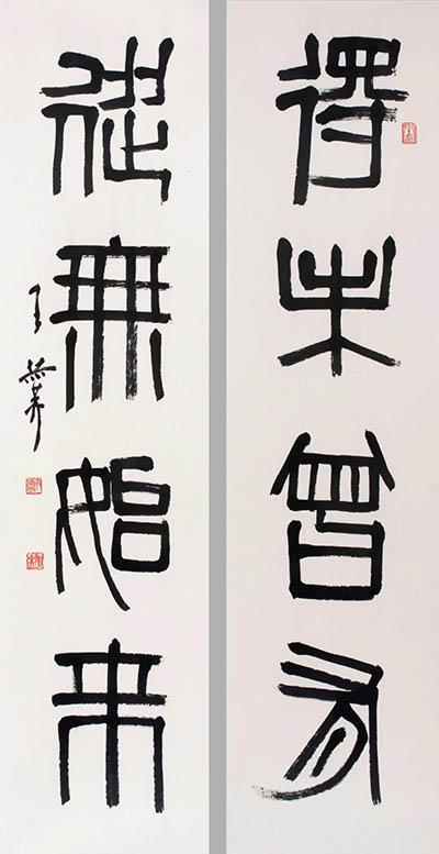 王赫赫书法作品  得未从无四言联 126cmx23cm.jpg