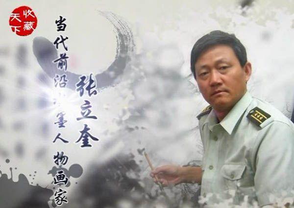ARTIST_NAME视频经典与创新-当代前沿水墨人物画家张立奎