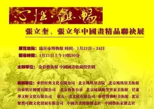 ARTIST_NAME视频心性和畅——张立奎、张立年中国画精品联袂展