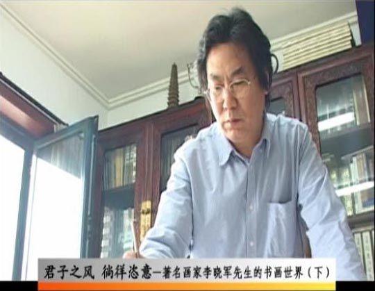 ARTIST_NAME视频君子之风 徜徉恣意-著名画家李晓军的书画世界(下)