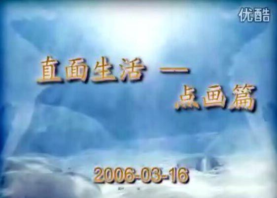 直面生活-点画篇(2006年)