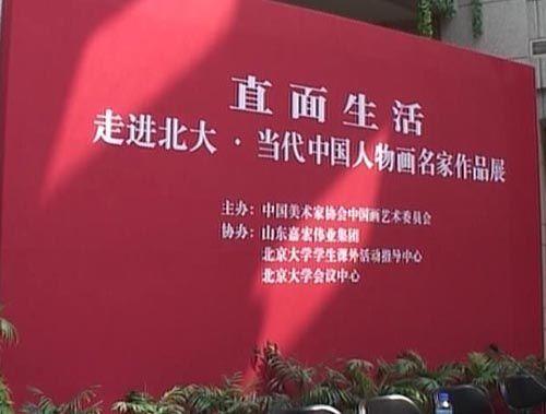 刘大为工作室视频直面生活-走近北大 当代中国人物画名家作品展