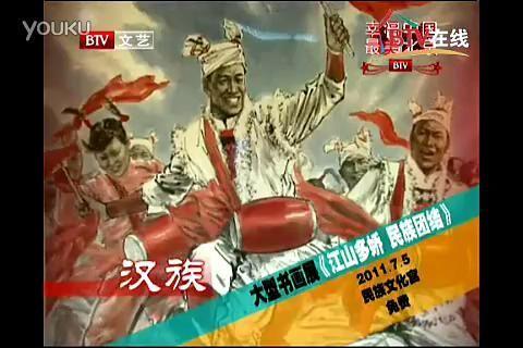 江山多娇 民族团结-北京文艺文化快讯