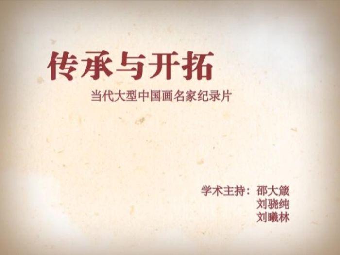 《传承与开拓》当代大型中国画名家纪录片