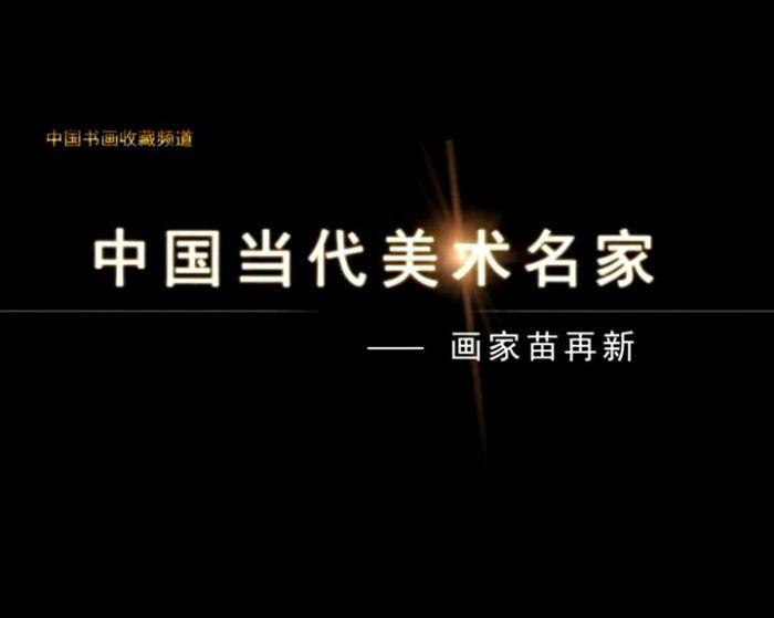 《中国当代美术名家》大型系列纪录片