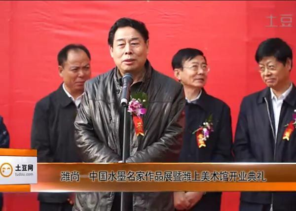 潍尚-中国水墨名家作品展暨潍上美术馆开业典礼