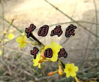 ARTIST_NAME视频中国画家中国画-CETV-1