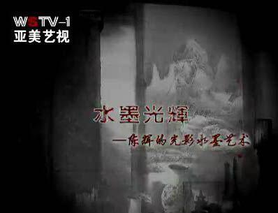 陈辉视频大型系列专题片《水墨年华》
