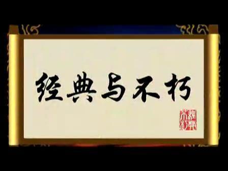 ARTIST_NAME视频经典与不朽