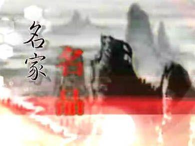 陈辉视频名家 名品